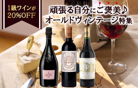ご褒美オールドヴィンテージワイン