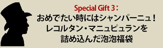 Special Gift 3:おめでたい時にはシャンパーニュ!レコルタン・マニュピュランを詰め込んだ泡泡福袋