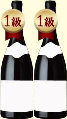 ブルゴーニュ産【1級】ワイン