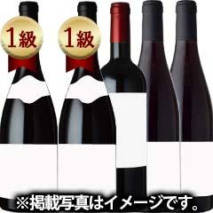《訳アリ》赤ワインで笑顔に!1級入り5本セット