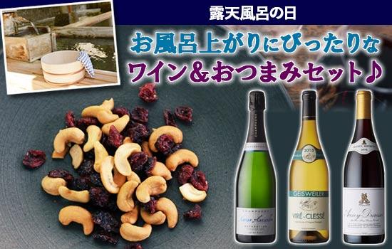 ワイン&おつまみセット