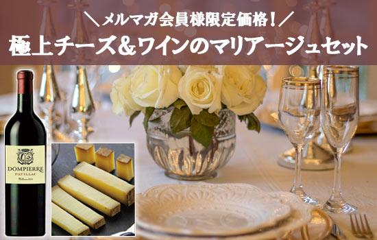 極上チーズ&ワインのマリアージュセット