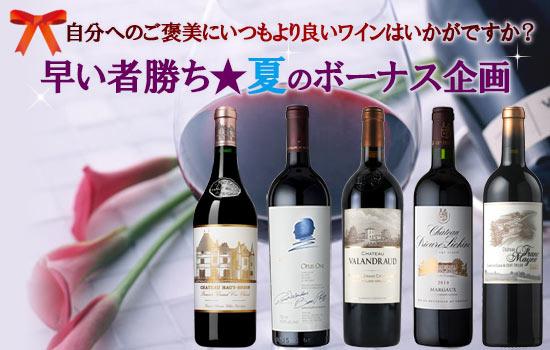 一流シャトーの熟成ワインを【訳あり】