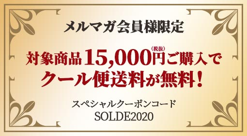 15,000円以上のお買い物でクール便無料!