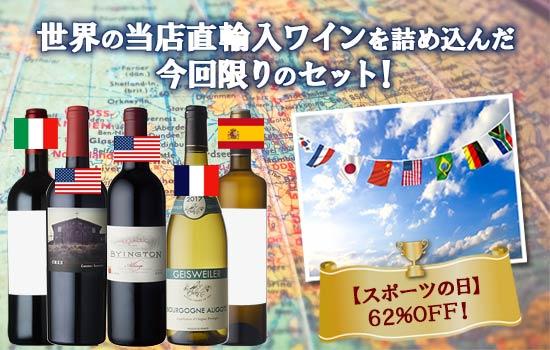 当店直輸入!世界のワインセット