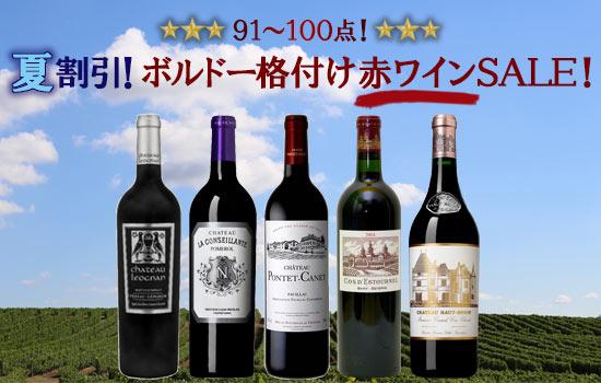 格上ボルドー赤ワインSALE!