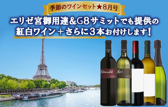季節のワインセット★8月号