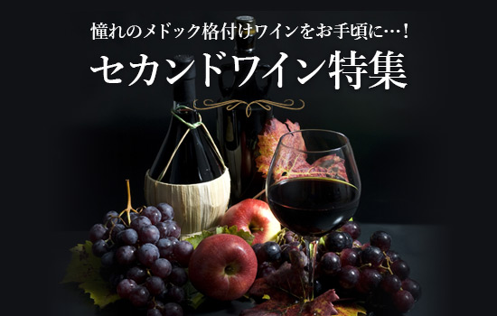 セカンドワイン特集