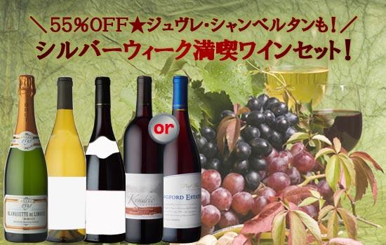 シルバーウィーク満喫ワイン4本セット!
