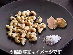 白トリュフ香る贅沢なカシューナッツ