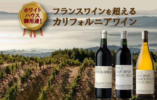 カリフォルニアワインを代表するワイナリー、リッジ