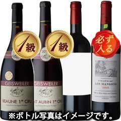 【季節のワインセット★11月号】いい~赤ワイン4本セット