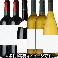 ★勤労感謝の日スペシャル★癒やしのワイン6本セット