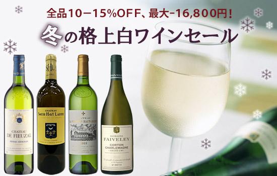 冬の格上白ワインセール