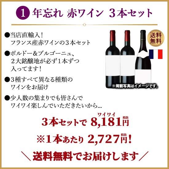年忘れ 赤ワイン 3本セット