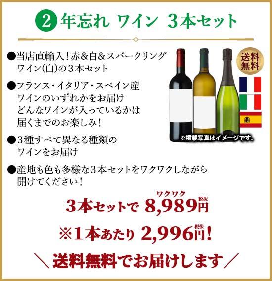 年忘れ ワイン 3色セット