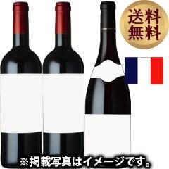 《2020》年忘れ赤ワイン3本セット