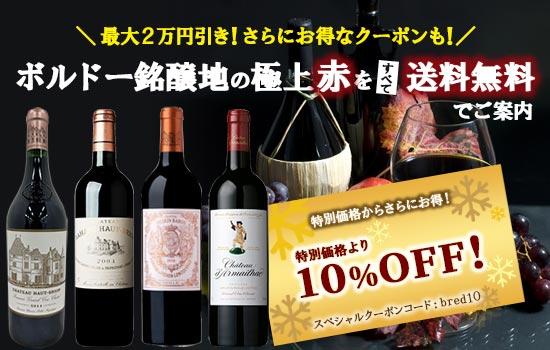 ボルドー銘醸地の格上赤ワイン特集!