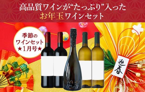 季節のワインセット★1月号