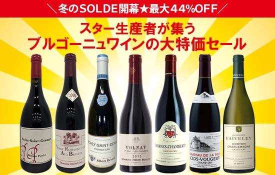 ブルゴーニュワインの大特価セール