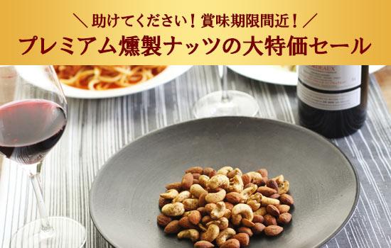 プレミアム燻製ナッツの大特価セール