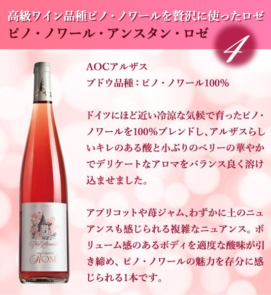 高級ワイン品種ピノ・ノワールを贅沢に使ったロゼ