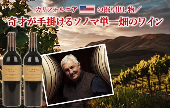 アメリカの掘り出しワイン