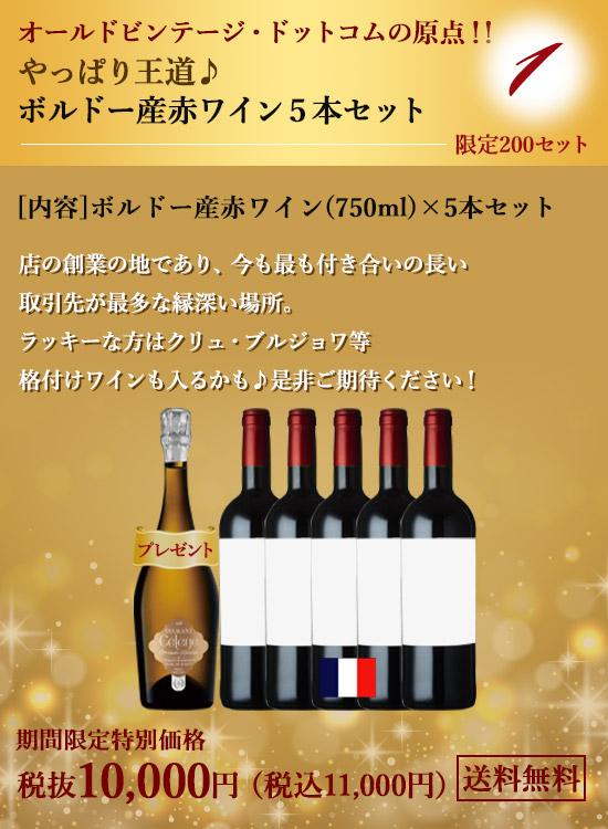 やっぱり王道♪ボルドー産赤ワイン5本セット