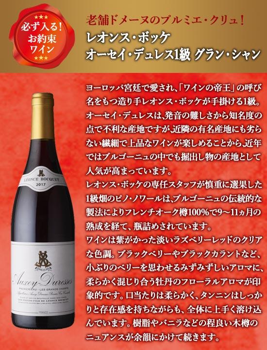 レオンス・ボッケ オーセイ・デュレス1級 グラン・シャン