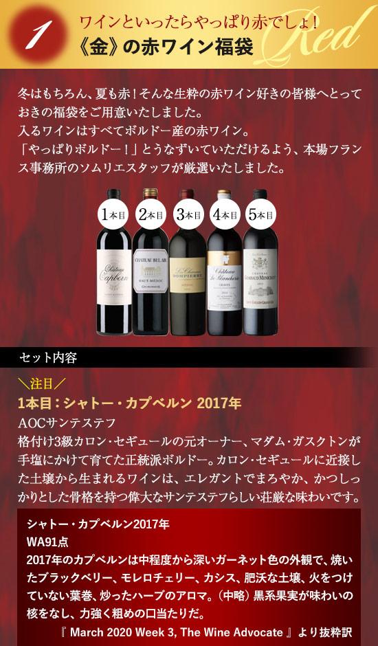 ワインといったらやっぱり赤でしょ!《金》の赤ワイン福袋