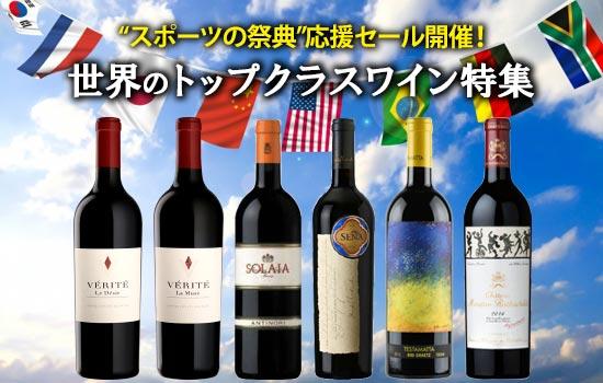世界のトップクラスワイン特集
