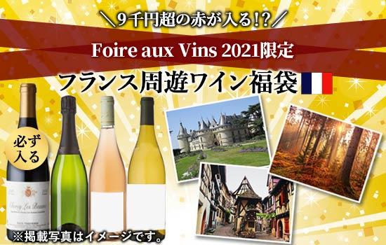 フランス周遊ワイン福袋