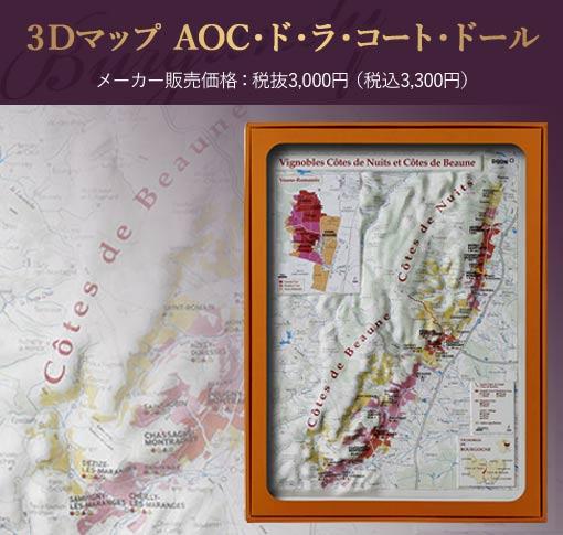 3Dマップ AOC・ド・ラ・コート・ドール