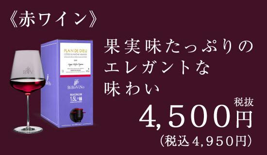 果実味たっぷりのエレガントな味わい【赤ワイン】税抜4,500円(税込4,950円)