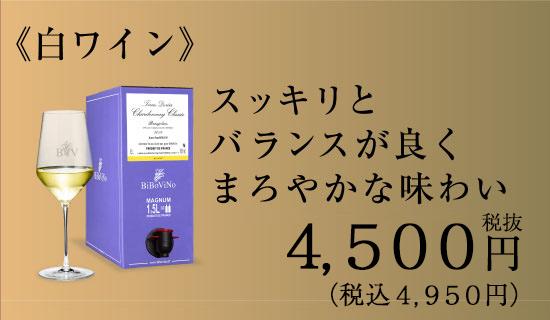 スッキリとバランスが良くまろやかな味わい【白ワイン】税抜4,500円(税込4,950円)