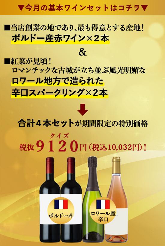 基本ワインセットボルドー産赤ワイン2本辛口スパークリング2本