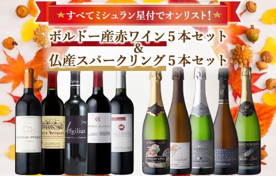 ボルドー産赤ワイン&仏産スパークリングワイン5本セット