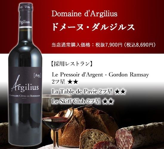 ボルドー産赤ワイン