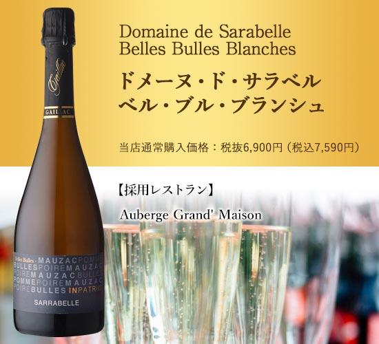 仏産スパークリングワイン5本セット