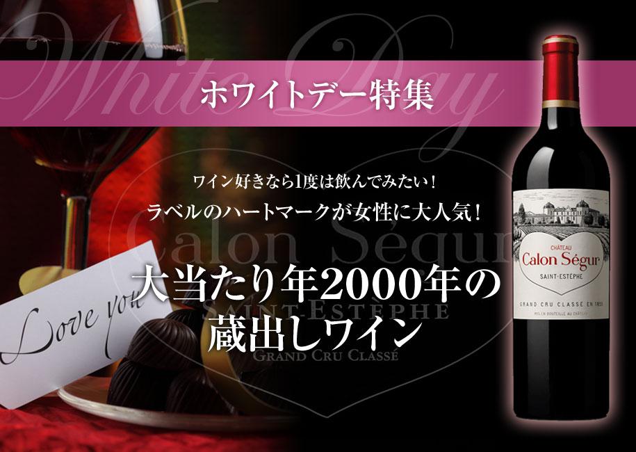 ホワイトデー特集。ラベルのハートマークが女性に大人気!大当たり年2000年の蔵出しワイン