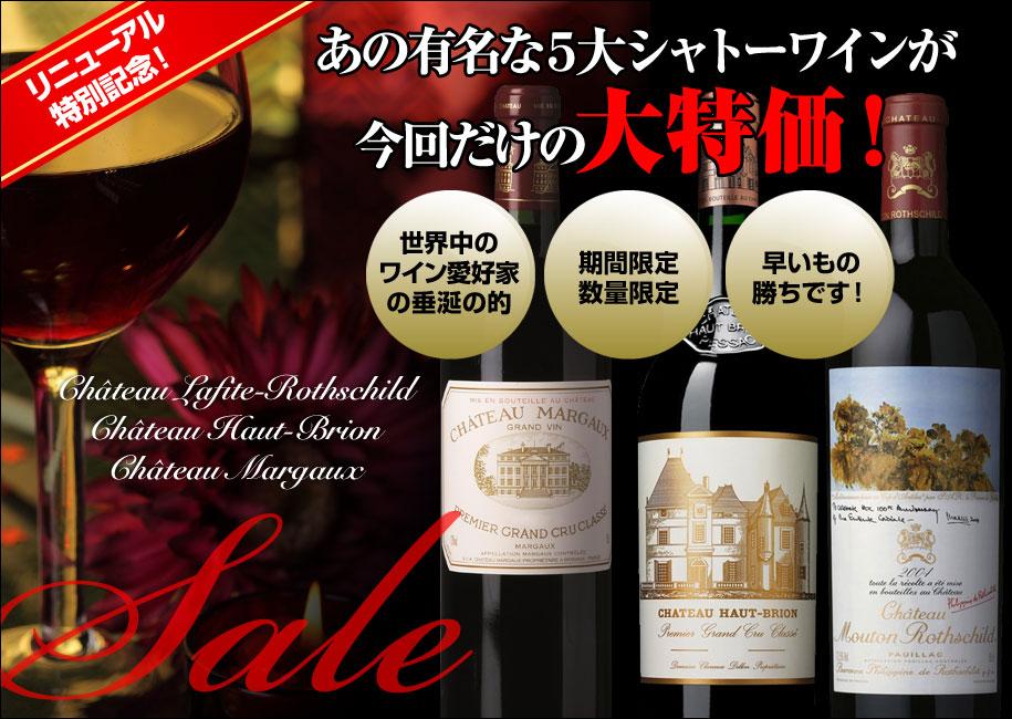 あの有名な5大シャトーワインが今回だけの大特価