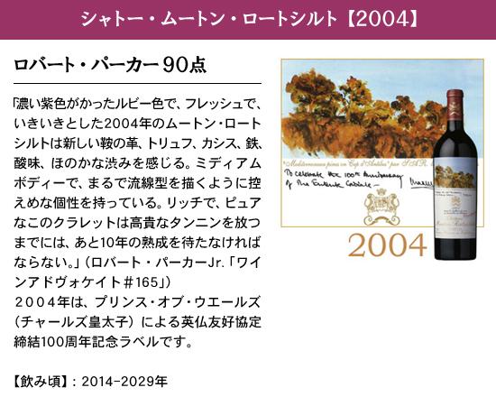シャトー・ムートン・ロートシルト【2004】