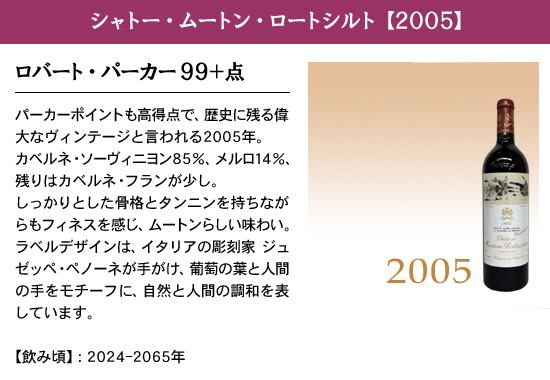 シャトー・ムートン・ロートシルト【2005】