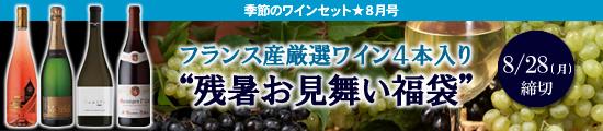 """季節のワインセット【8月号】""""残暑お見舞い福袋"""""""