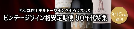 ビンテージワイン格安定期便 90年代特集
