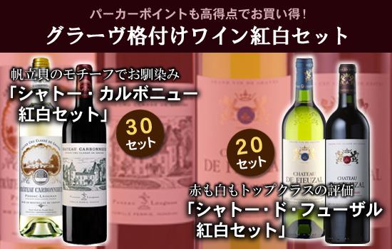 グラーヴ格付けワイン紅白セット