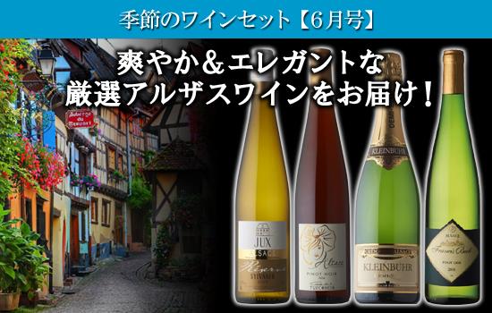 季節のワインセット【6月号】