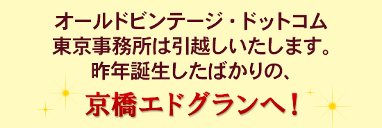 オールドビンテージ・ドットコム東京事務所は引越しいたします。昨年誕生したばかりの、京橋エドグランへ!