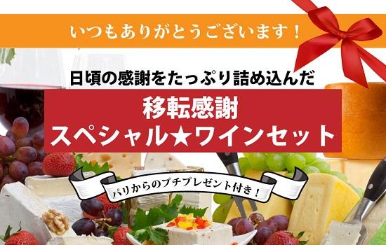 移転感謝スペシャル★ワインセット