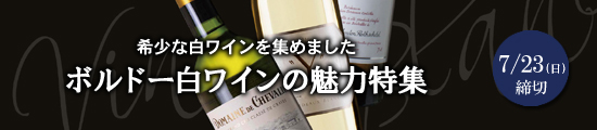 定期便ボルドー白ワインの魅力特集